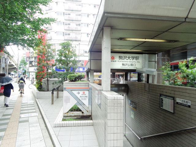 駒沢大学駅のエリア情報1