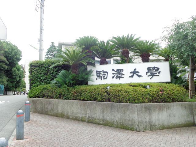 駒沢大学駅のエリア情報4