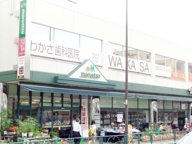 駒沢大学駅のエリア情報6