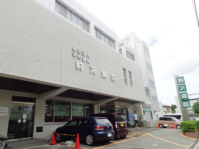 駒沢大学駅のエリア情報8