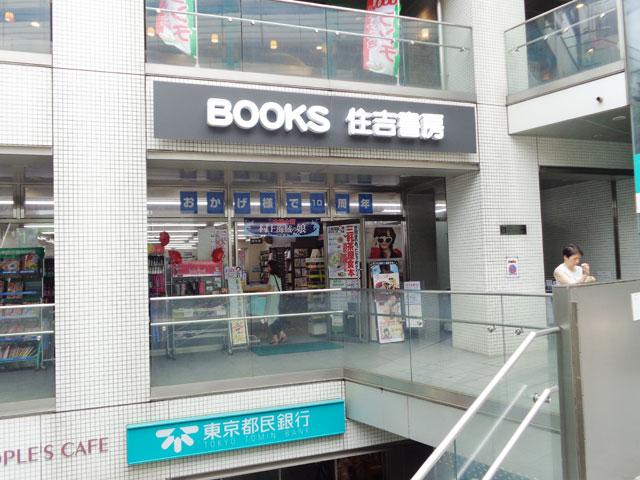 駒沢大学駅のエリア情報9