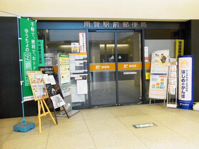 用賀駅のエリア情報12