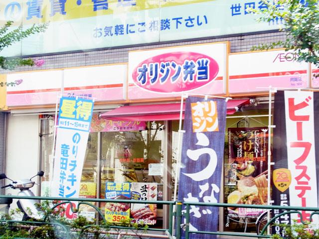 用賀駅のエリア情報5