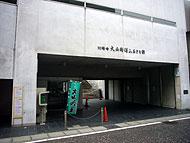 二子新地駅のエリア情報8