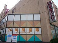 あざみ野駅のエリア情報3
