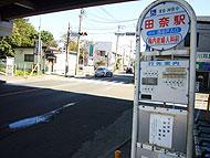 田奈駅のエリア情報1