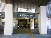 田奈駅のエリア情報9