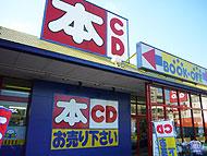 つきみ野駅のエリア情報5