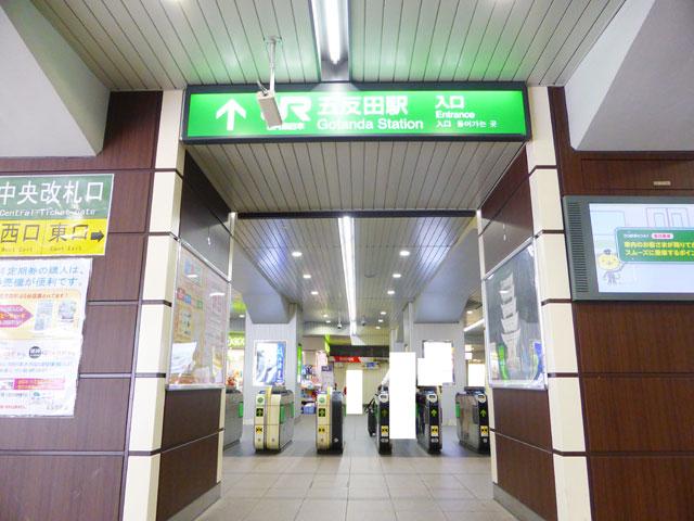 五反田駅のエリア情報3