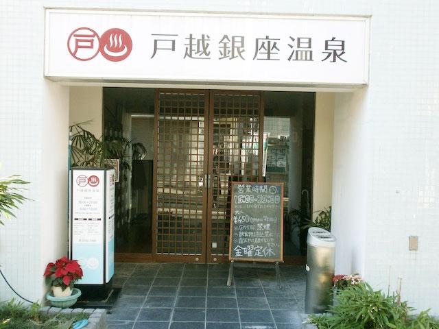 戸越銀座駅のエリア情報2