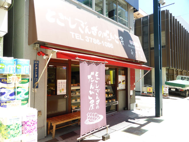 戸越銀座駅のエリア情報4