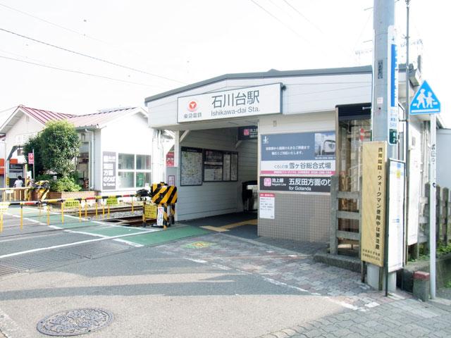 石川台駅のエリア情報8