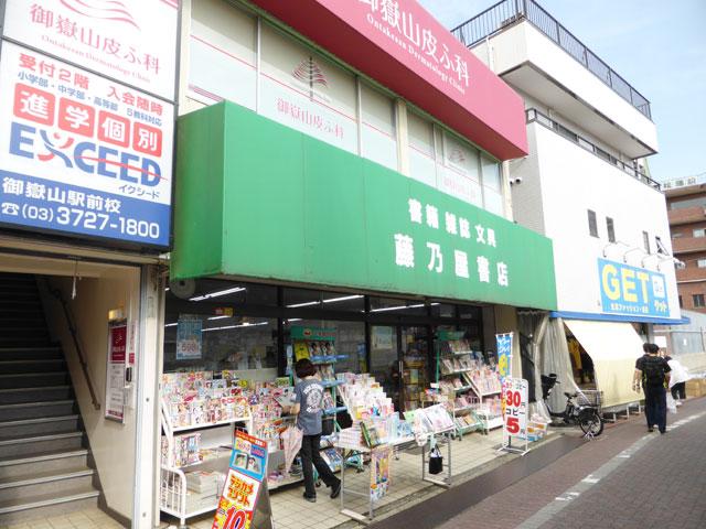 御嶽山駅のエリア情報11
