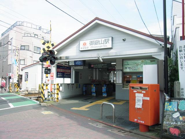 御嶽山駅のエリア情報9