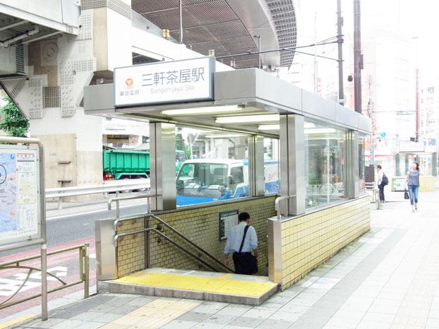 三軒茶屋駅のエリア情報1