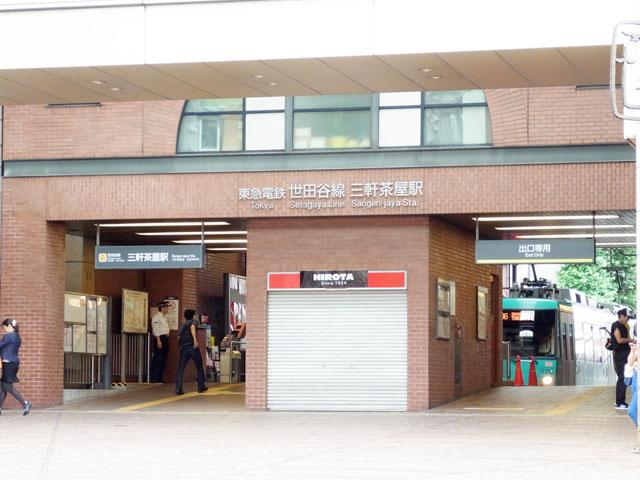 三軒茶屋駅のエリア情報2