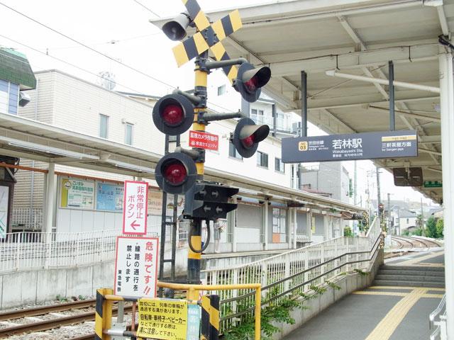 若林駅のエリア情報1