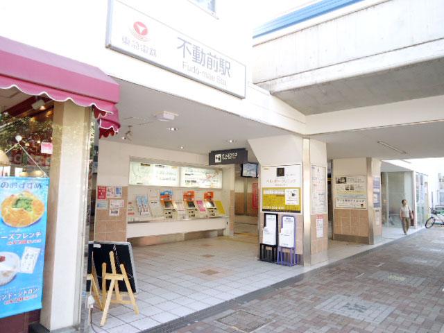 不動前駅のエリア情報2