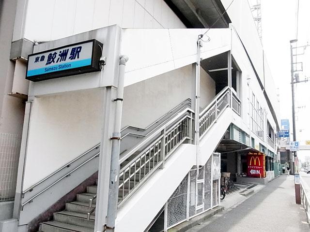 鮫洲駅のエリア情報1