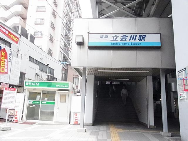 立会川駅のエリア情報1