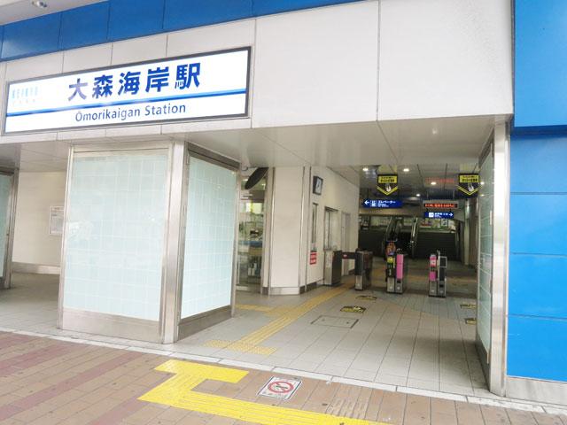 大森海岸駅のエリア情報1
