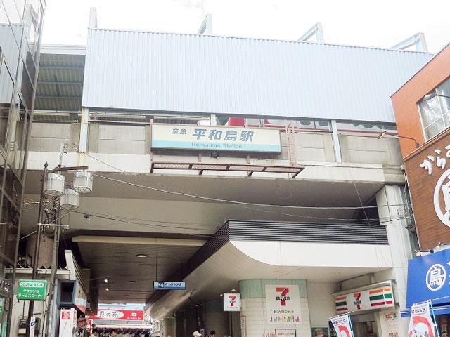平和島駅のエリア情報1