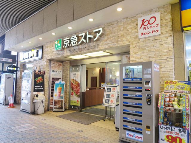平和島駅のエリア情報3