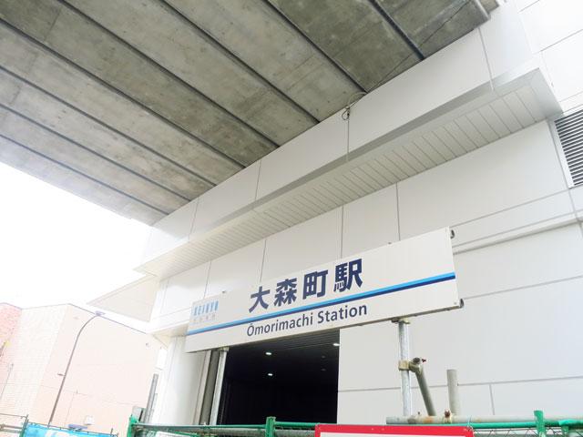 大森町駅のエリア情報2