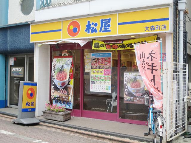 大森町駅のエリア情報8
