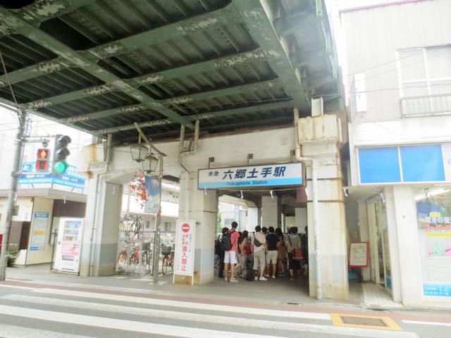 六郷土手駅のエリア情報1