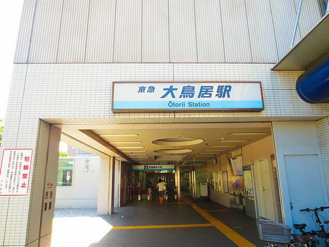大鳥居駅のエリア情報1