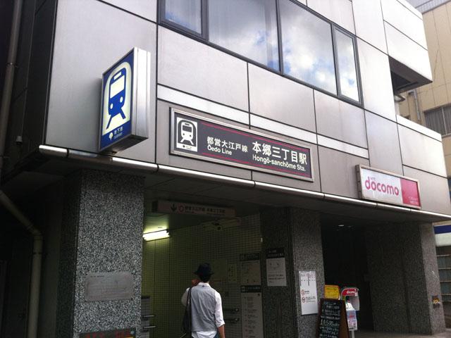 本郷三丁目駅のエリア情報1