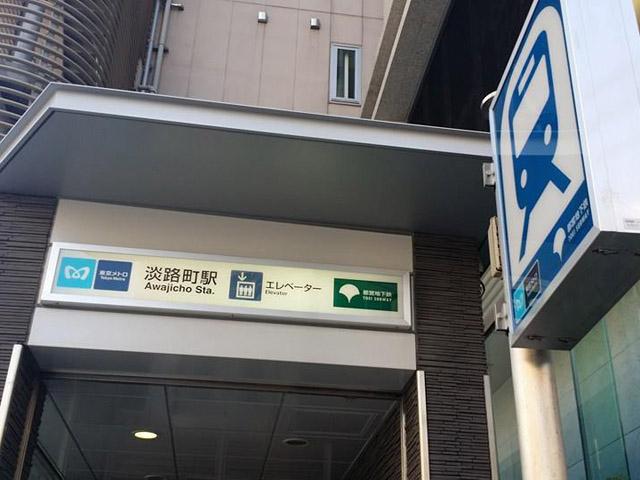 淡路町駅のエリア情報1
