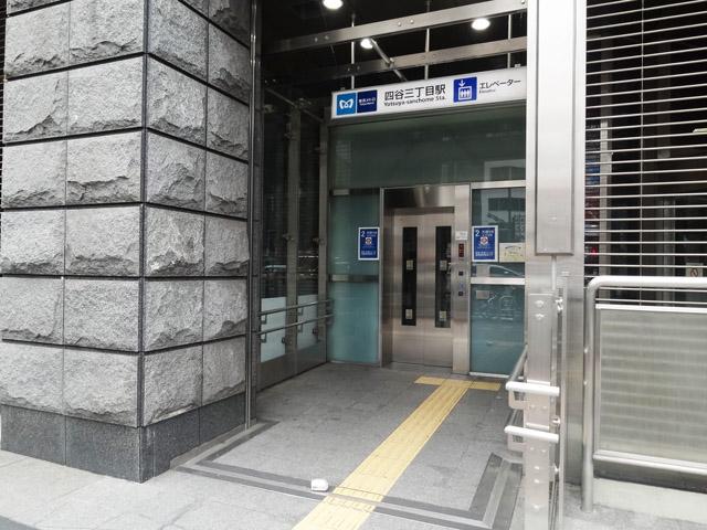 四谷三丁目駅のエリア情報1