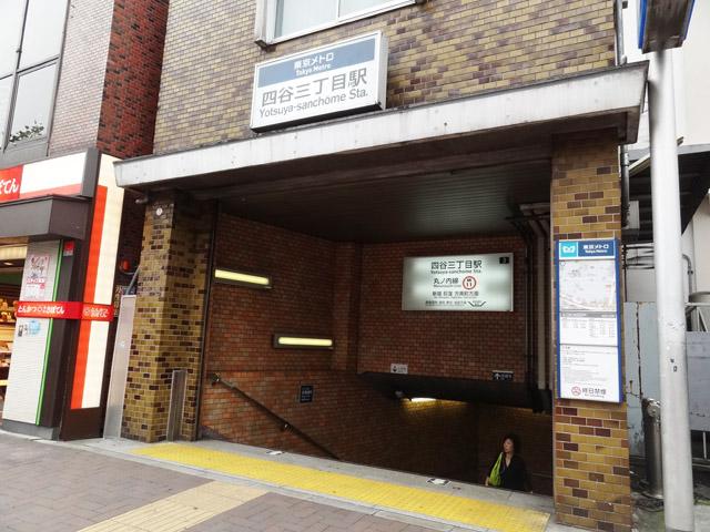 四谷三丁目駅のエリア情報2