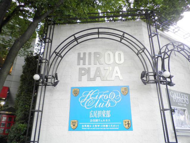 広尾駅のエリア情報3