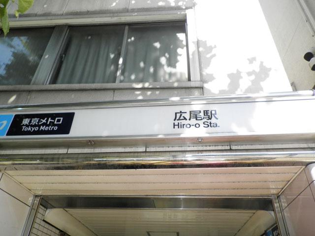 広尾駅のエリア情報6
