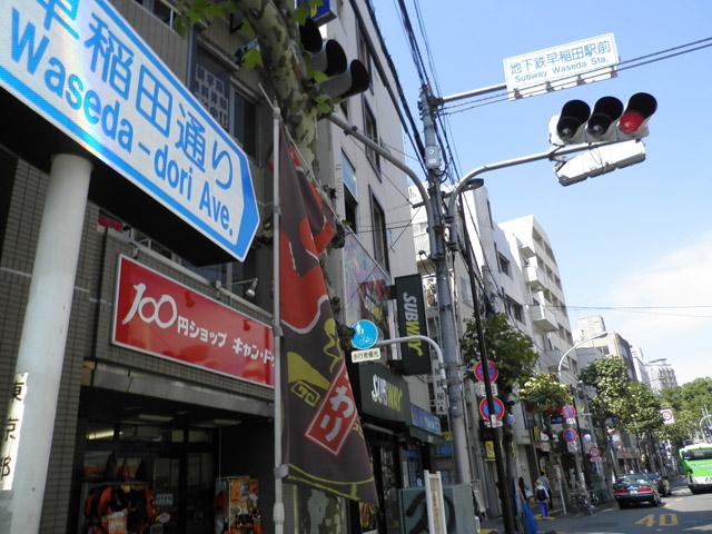 早稲田駅のエリア情報4
