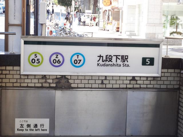 九段下駅のエリア情報1