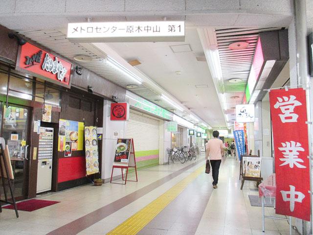 原木中山駅のエリア情報2