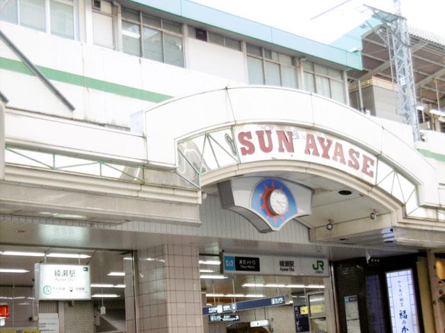綾瀬駅のエリア情報1