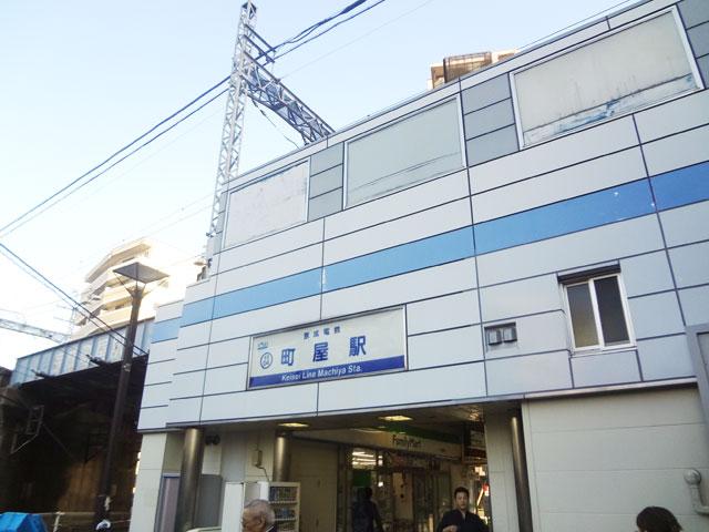 町屋駅のエリア情報2