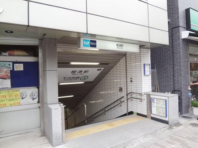 根津駅のエリア情報1
