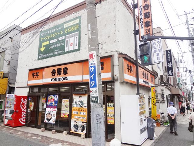 根津駅のエリア情報7