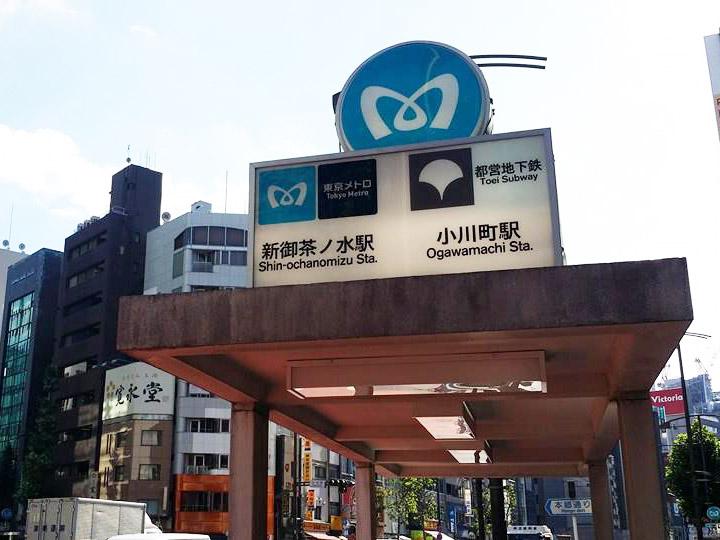 新御茶ノ水駅のエリア情報1