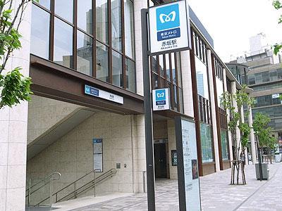 赤坂駅のエリア情報1