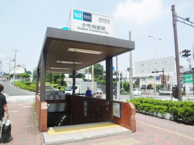 小竹向原駅のエリア情報1