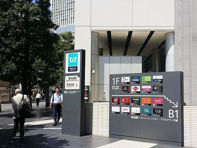 東池袋駅のエリア情報1