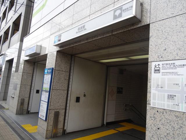 住吉駅のエリア情報1