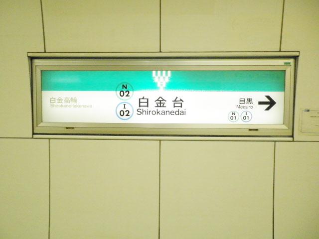 白金台駅のエリア情報1